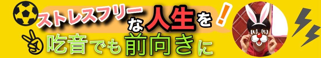 hirotoの吃音でも前向きに生きるビジネス日記